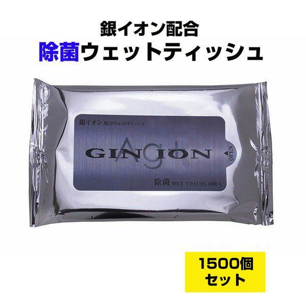 銀イオン 除菌ウェットティッシュ10枚入り1,500個セット(5c/s×3個口)