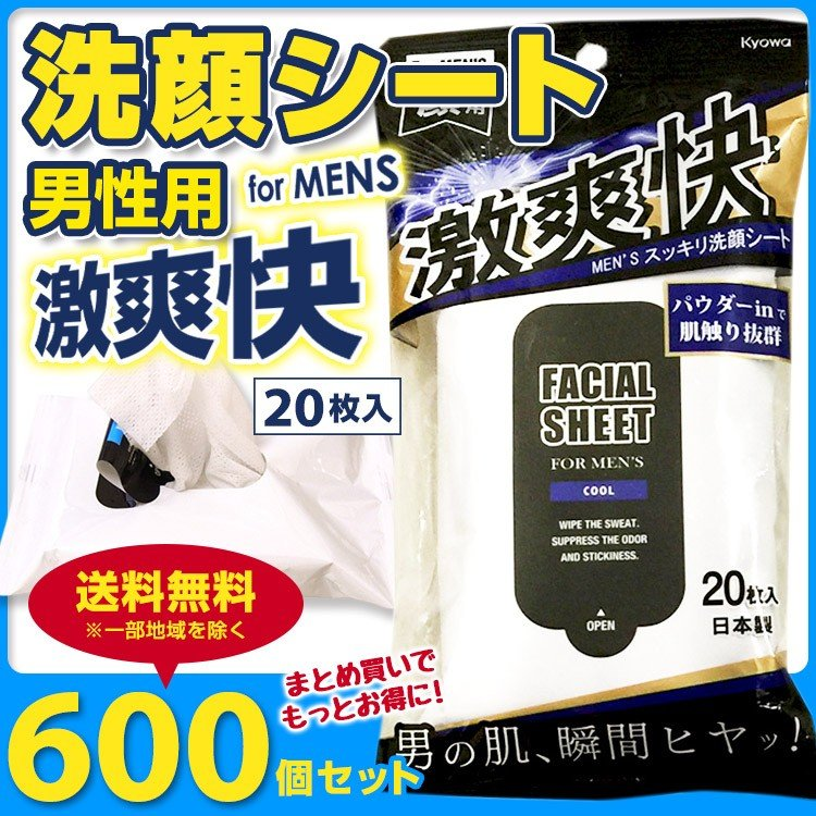 MEN'S スッキリ洗顔シート 激爽快 20枚入り 600個セット(5c/s)