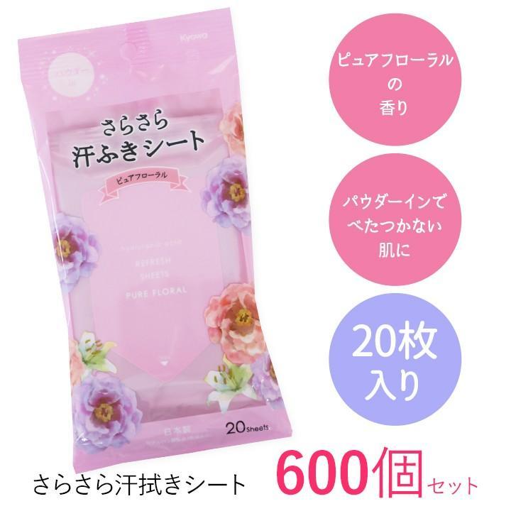 さらさら汗拭きシート ピュアフローラルの香り 20枚入り 600個セット (5c/s)