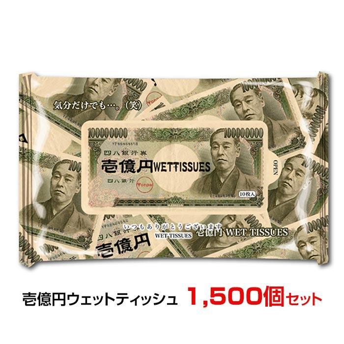 一億円お札ティッシュ 壱億円ウェットティッシュ 1500個セット(3c/s) 1万円札風 お金ティッシュ ノベルティ·景品大量購入