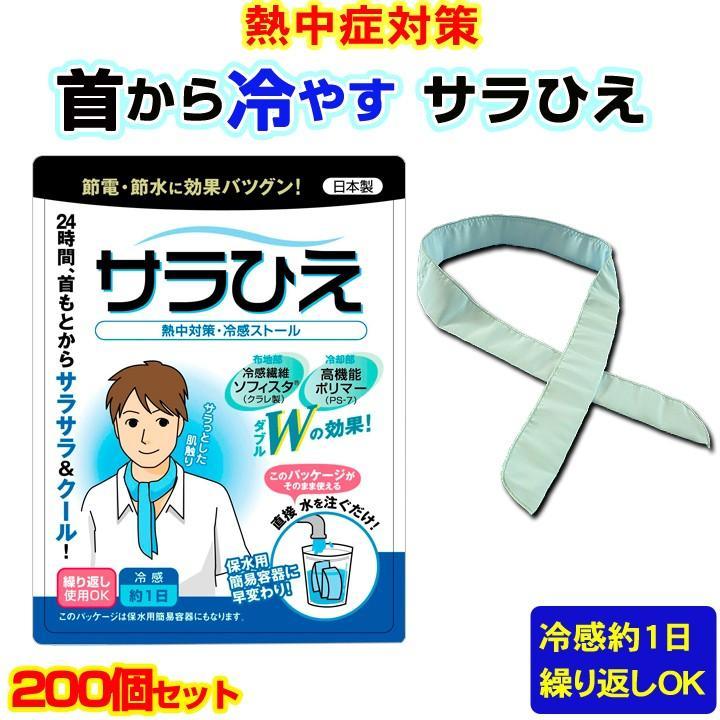【首もと 冷やす 冷感ストール大量購入】24時間冷感持続 熱中症予防に サラひえ (1c/s)200個セット 首冷たい 猛暑対策 首冷却 クール 夏販促品 日本製