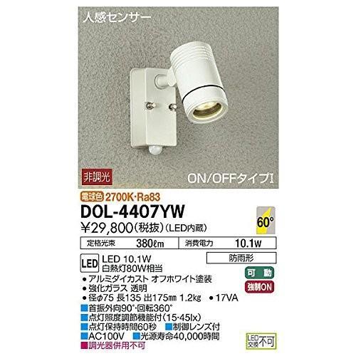 大光電機:人感センサー付アウトドアスポット DOL-4407YW