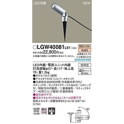 パナソニック エクステリア・アウトドア LGW40081LE1