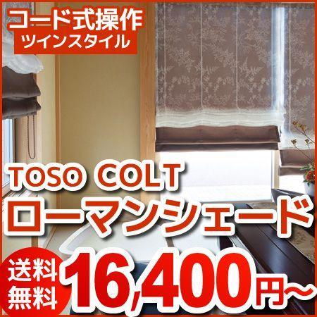 ローマンシェード ツインスタイル コード式 幅91-140cm 高さ201-250cm コルト