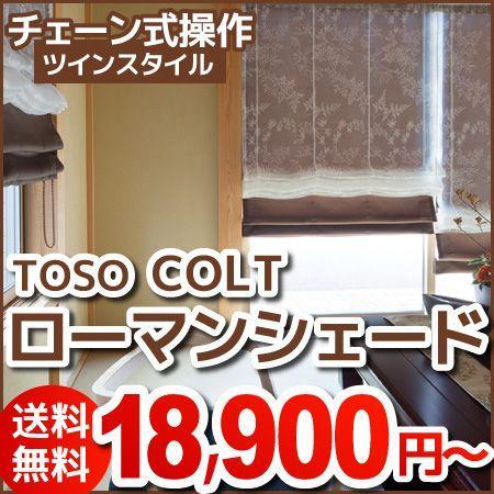 ローマンシェード ツインスタイル チェーン式 幅141-190cm 高さ101-150cm コルト