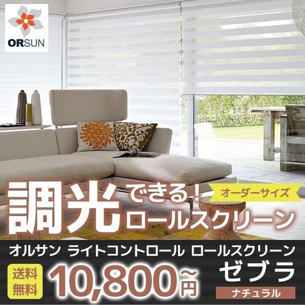 オルサン ライトコントロール ロールスクリーン ゼブラ ナチュラルタイプ 幅181〜200cm 高さ181〜200cm