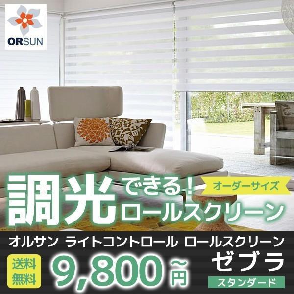 オルサン ライトコントロール ロールスクリーン ゼブラ スタンダードタイプ 幅161〜180cm 高さ201〜220cm