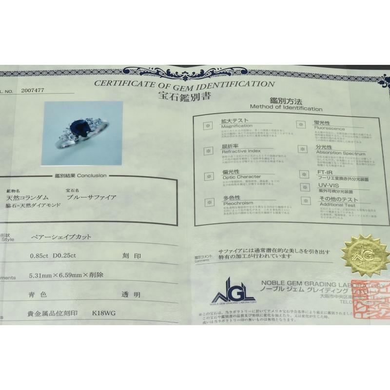 K18WG サファイア 0.85ct ダイヤモンドリング 10号 指輪|osaka-jewelry|05