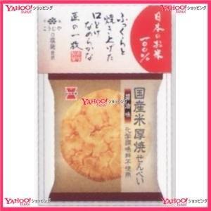 5枚 国産米厚焼きせんべい醤油味