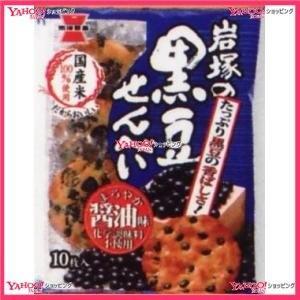 10枚 岩塚の黒豆せんべい醤油味