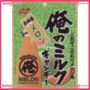 80G 俺のミルク北海道メロン