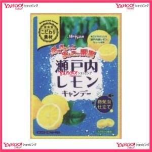 74G 瀬戸内レモンキャンデー