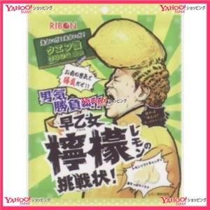 70G 早乙女檸檬の挑戦状