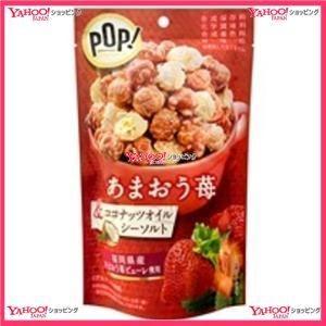45G POP!グルメポップコーンあまおう苺&シーソルト