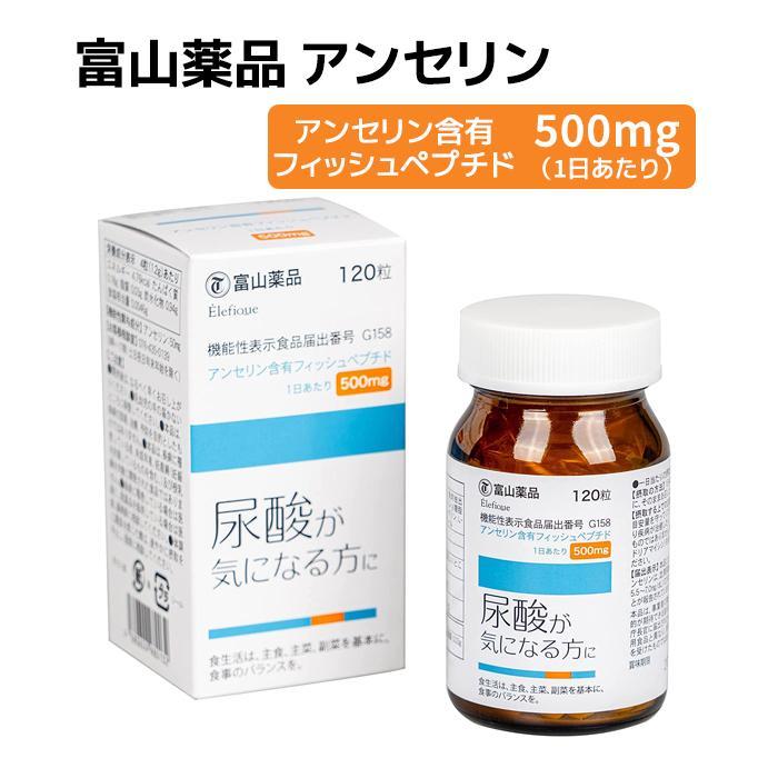 エレフィークアンセリン錠尿酸が気になる方にアンセリン300mg尿酸サポートダウン痛風前兆予防4580624980132 賞味期限2024.01|osakakuma