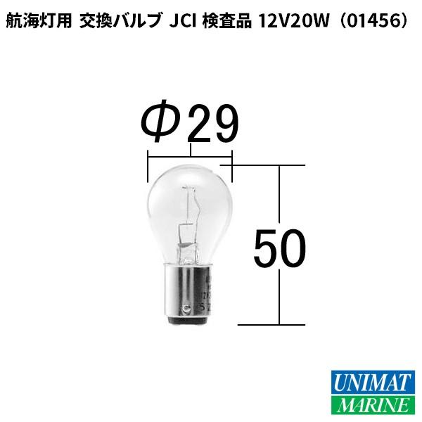 航海灯用 交換バルブ JCI検査品 12V20W 本店 5☆好評