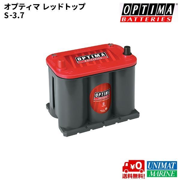 オプティマ バッテリー(OPTIMA BATTERIES) レッドトップ(赤 TOP) RT S-3.7L(925S-L)