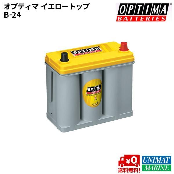 オプティマ バッテリー OPTIMA BATTERIES  イエロートップ YELLOW TOP  YT B-24R/T2