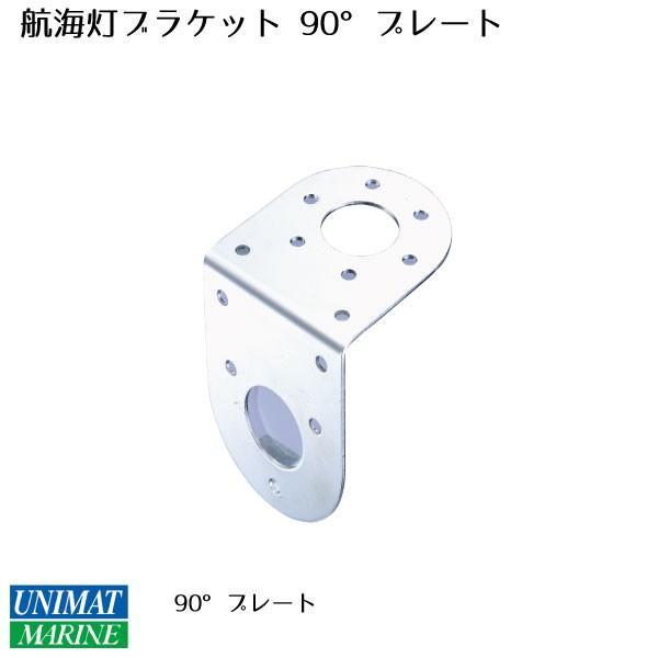 航海灯ブラケット 90度プレート 奉呈 激安超特価 小糸 KOITO製用 ボート