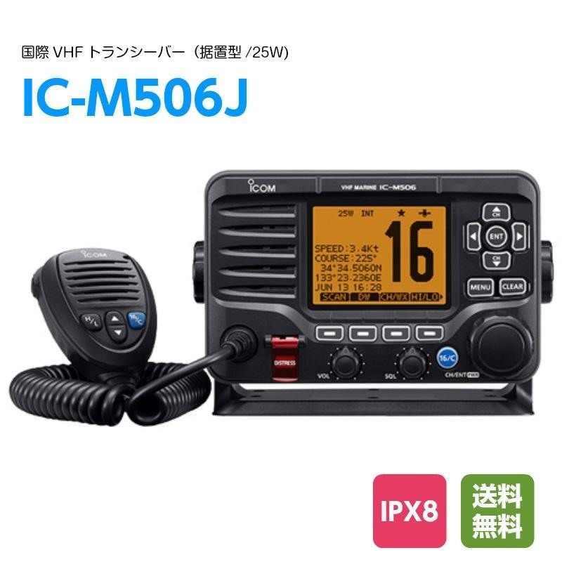日本正規品 国際VHF トランシーバーICOM アイコム IC-M506J 25W 技術基準適合証明取得機種 据置型 ◆在庫限り◆