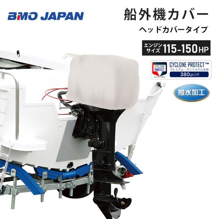 船外機カバー 100-150hp用 ボート 船 UV加工 雨 長期保管 正規品スーパーSALE×店内全品キャンペーン 風 売買 エンジン