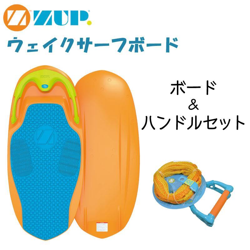 ザップボード ZUP ウェイク サーフボード 本体 ロープセット 楽しい You ニーボード 1.0 激安特価品 ウェイクボード モデル着用 注目アイテム Go