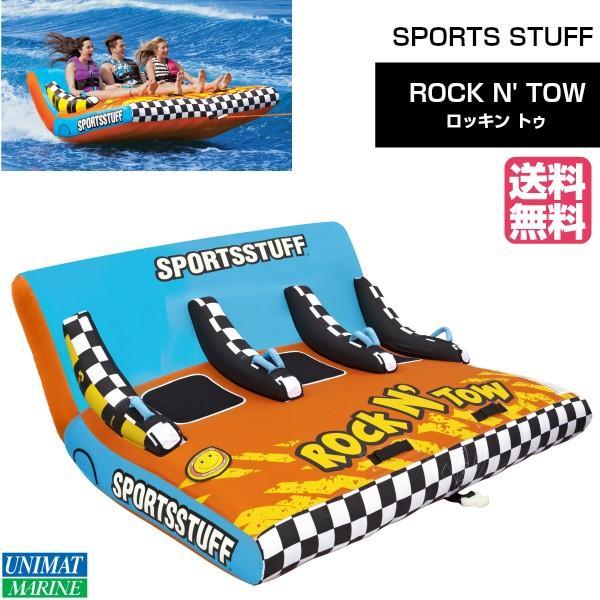 トーイングチューブ 3人乗り ロッキントゥ SPORTS STUFF 海 ジェット 楽しい PWC