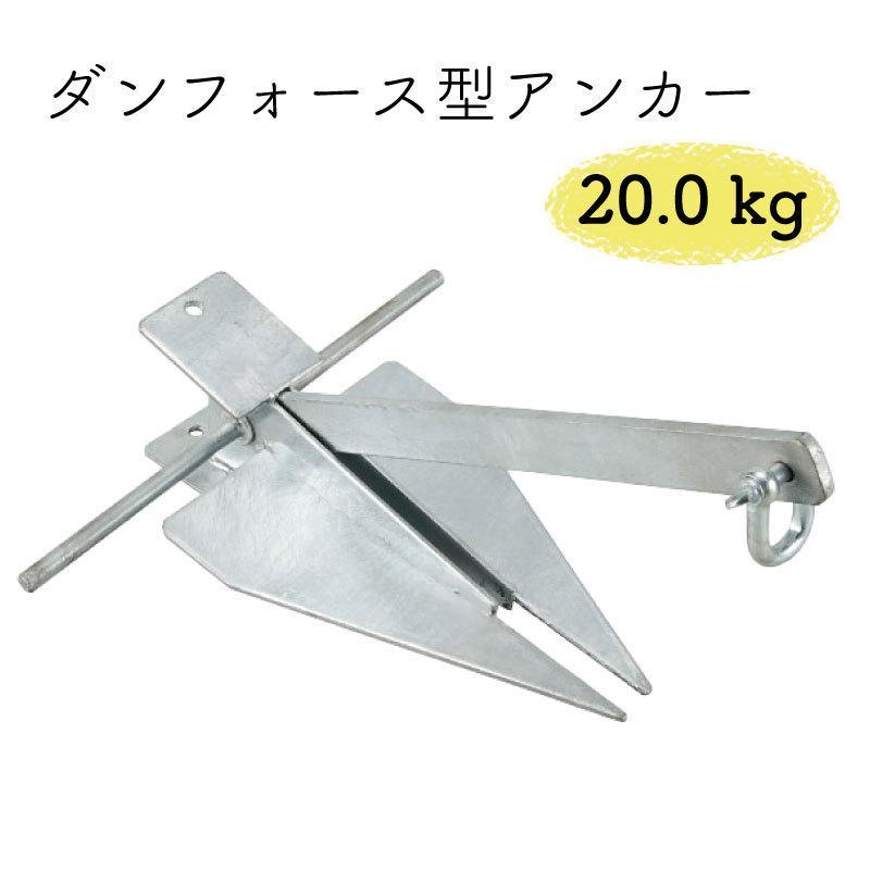 アンカー ダンフォース型 20.0kg 〜42ft 亜鉛メッキ 錨 ボート 船舶