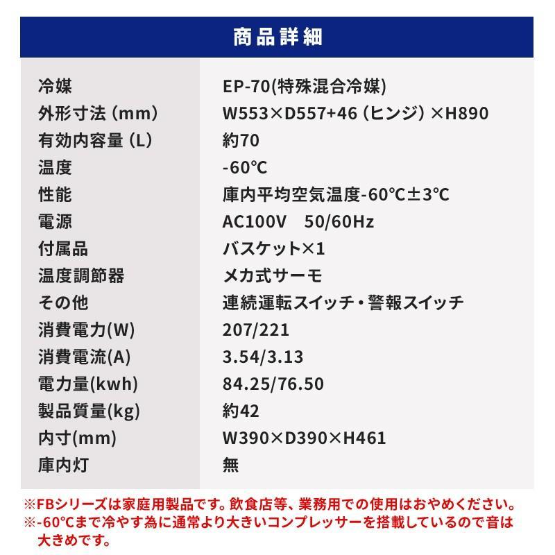 ダイレイ FB-77eco