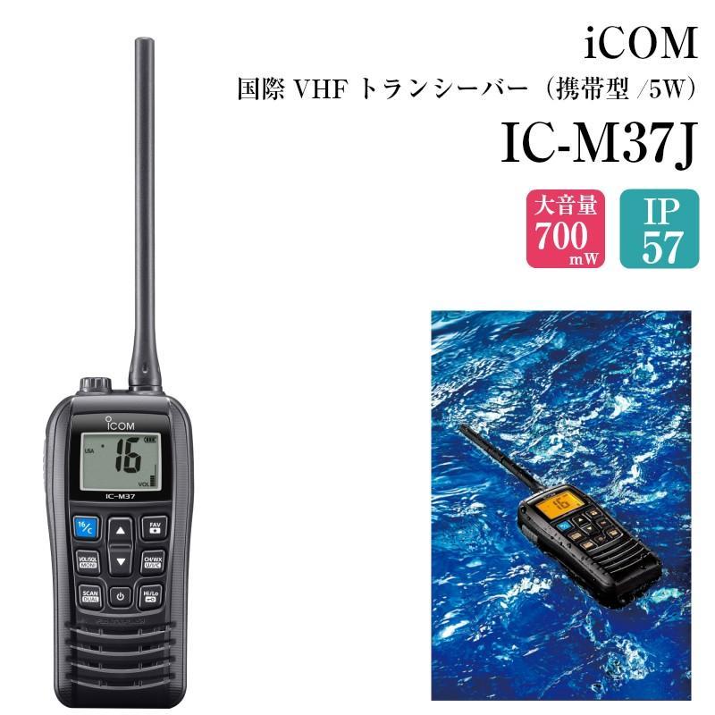 激安通販 ICOM 営業 アイコム 国際VHF トランシーバー IC-M37J 防水 IP57 コンパクト 海 ヨット ボート 船 船舶 無線 無線機