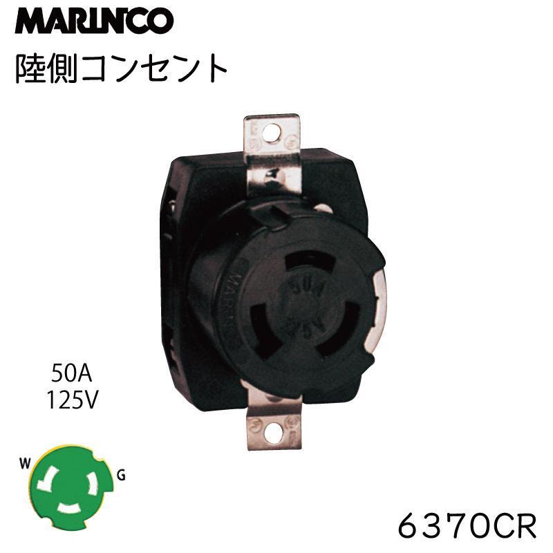 外部 電源 コンセント マリンコ MARINCO コンセント 6370CR ボート 船舶 陸電 50A 125V 充電
