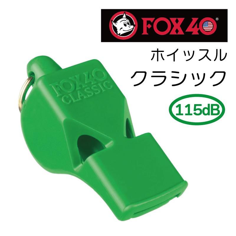 ホイッスル 笛 スポーツ 送料0円 FOX40 緑 グリーン 体育 現品 フォックス40 玉なし 大きい 音