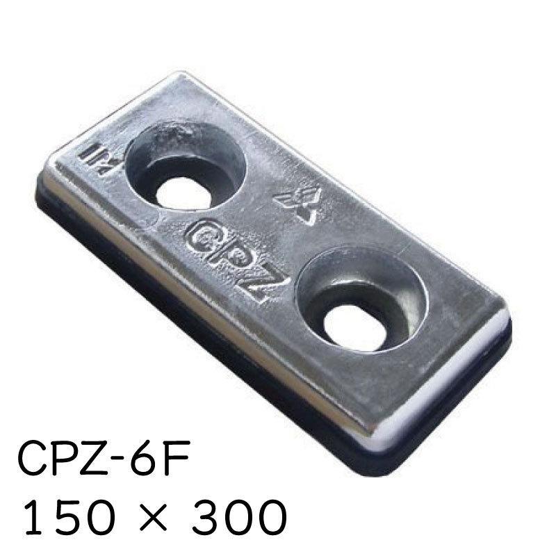 防蝕亜鉛 板亜鉛ンク ジンク  角型 CPZ-6F
