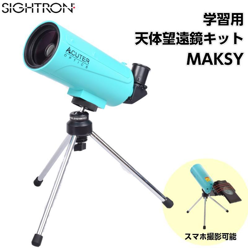 天体望遠鏡 学習用 マクシ― MAKSY 天体観測 スマホ 写真 激安 初心者 人気ブランド多数対象 サイトロン 小学生 SIGHTRON