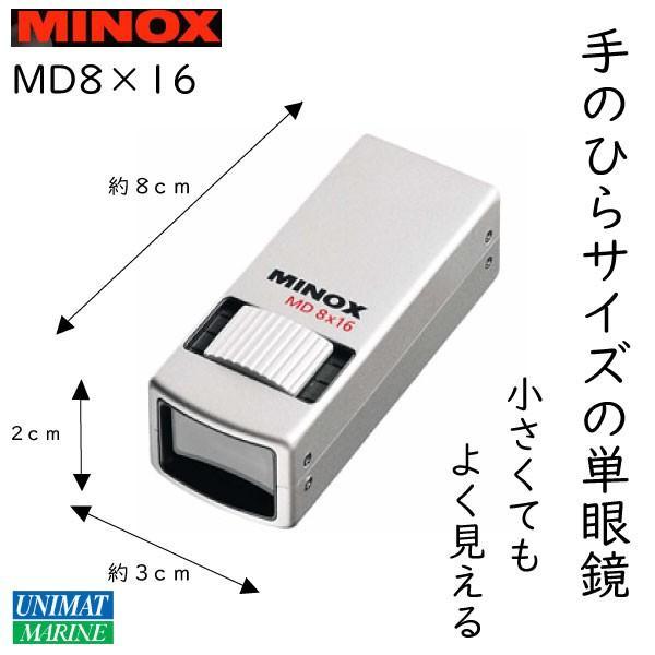 小さい 単眼鏡 ポケットモノキュラーMD  MINOX ミノックス MD8x16 8倍 メタルボディ