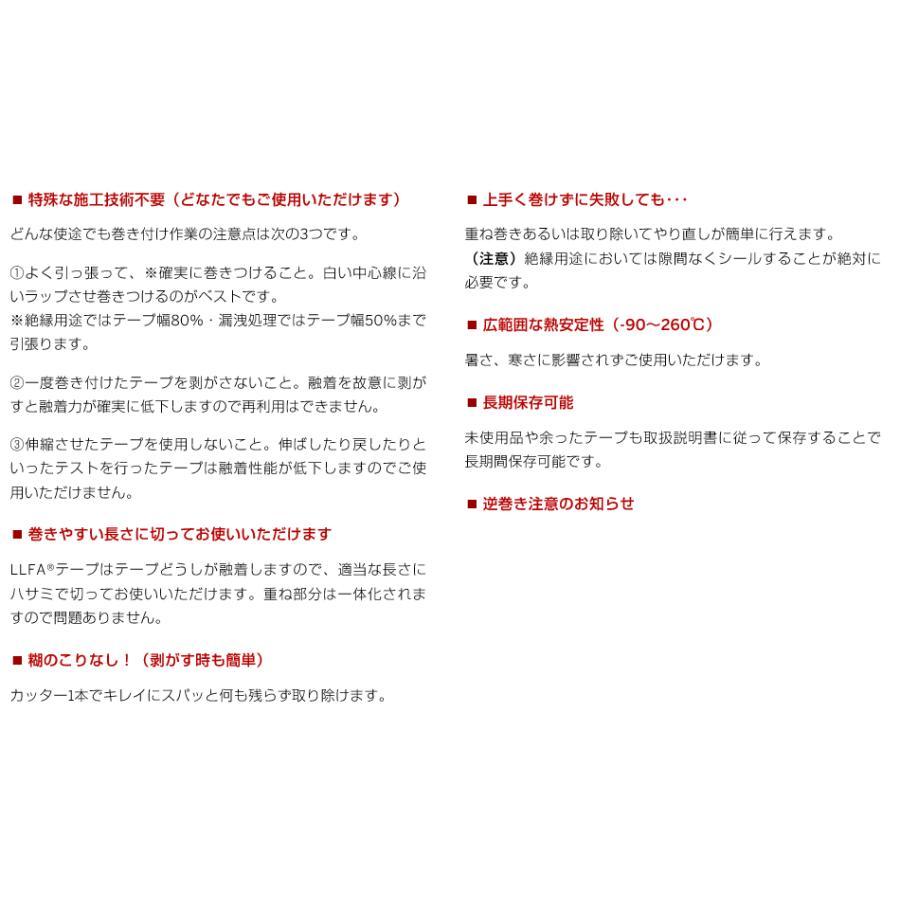 GTG  LLFAテープ 赤 R1-5-8AJP|osc-shop|02