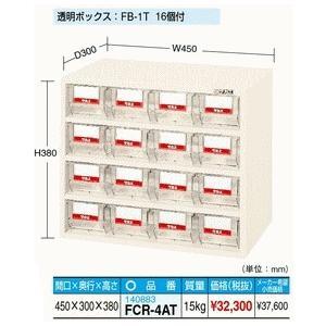 【代引不可】 サカエ フレシスラックケース FCR-4AT フレシスラックケース FCR-4AT