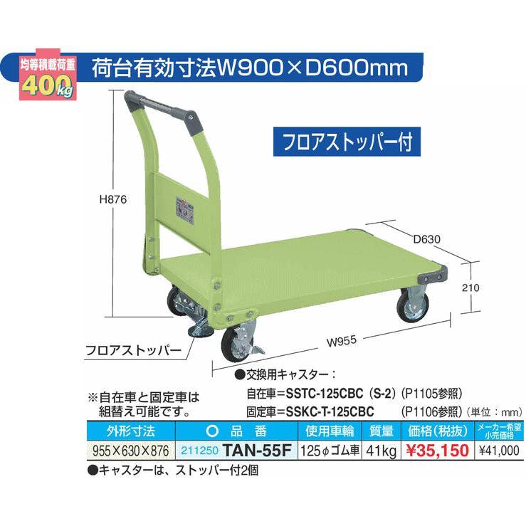 【代引不可】 サカエ 台車 特製四輪車 TAN-55F