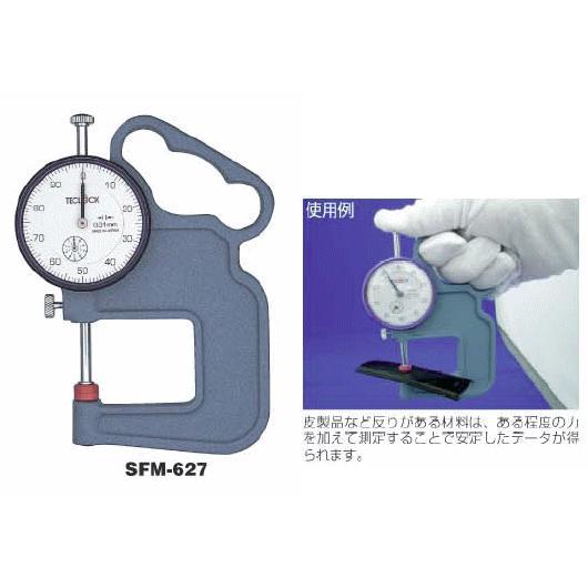 テクロック スイフトゲージ SFM-627