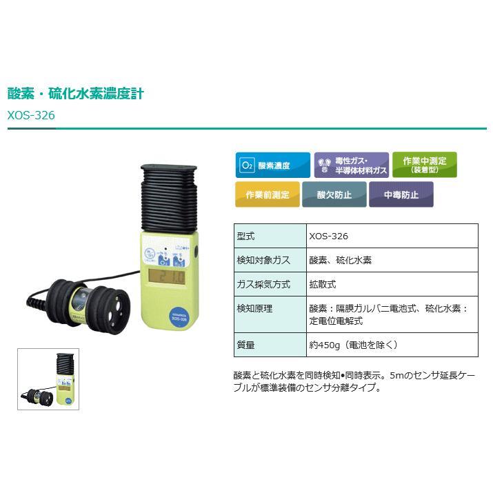 新コスモス電機 酸素・硫化水素濃度計  XOS-326|osc-shop|02