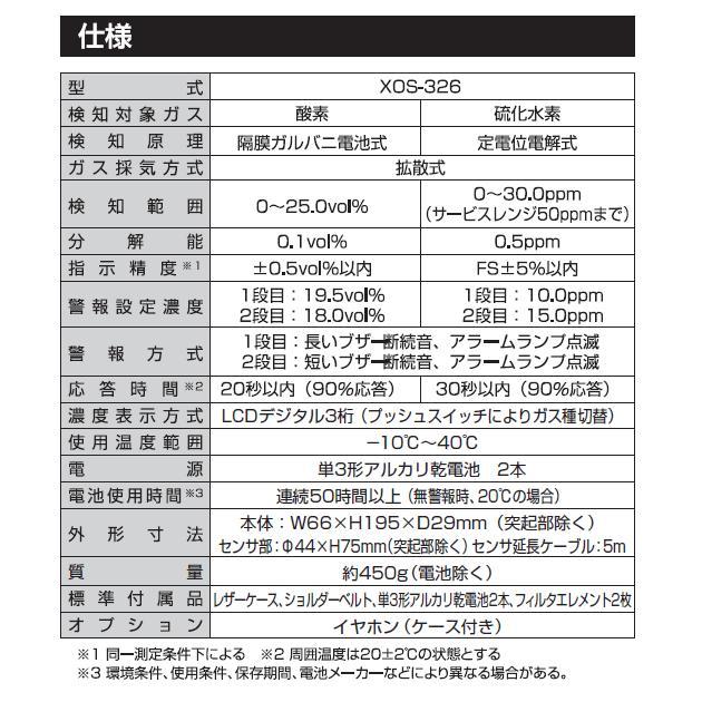 新コスモス電機 酸素・硫化水素濃度計  XOS-326|osc-shop|05