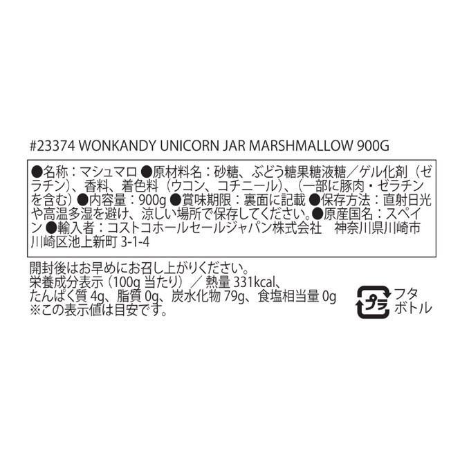 ウォンキャンディー ユニコーン ジャー マシュマロ 900g WonKandy Unicorn Jar Marshmallow|osentaku|04