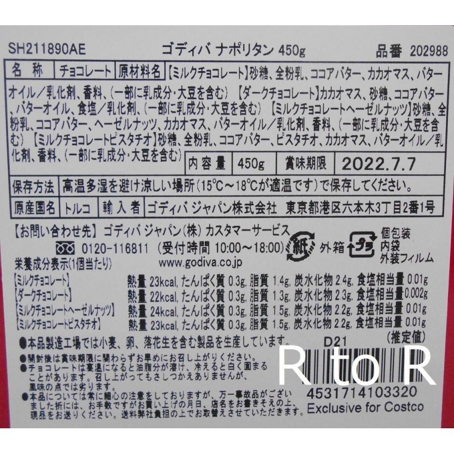 ゴディバ  【ナポリタン】 450g入り (4種類アソート) GODIVA Napolitains osentaku 04