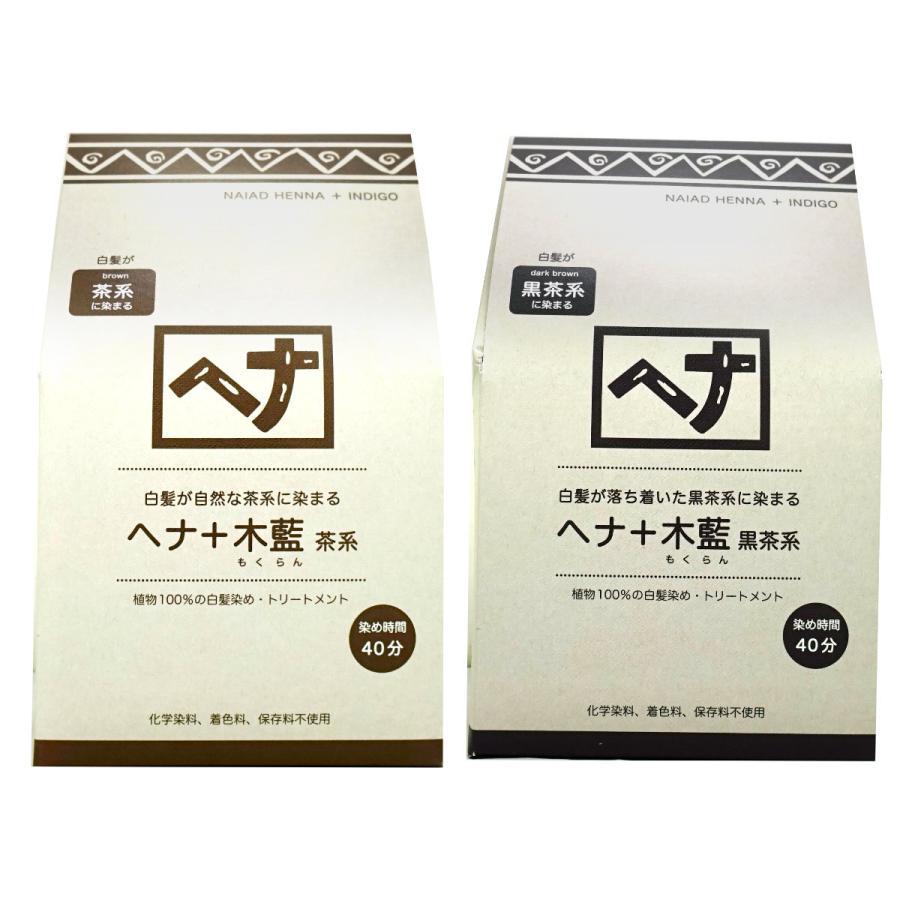 ナイアード(naiad) ヘナ+木藍(モクラン)茶系 400g [茶系/白髪染/ヘナパウダー/ヘナカラー/染毛料][送料無料]|osharecafe