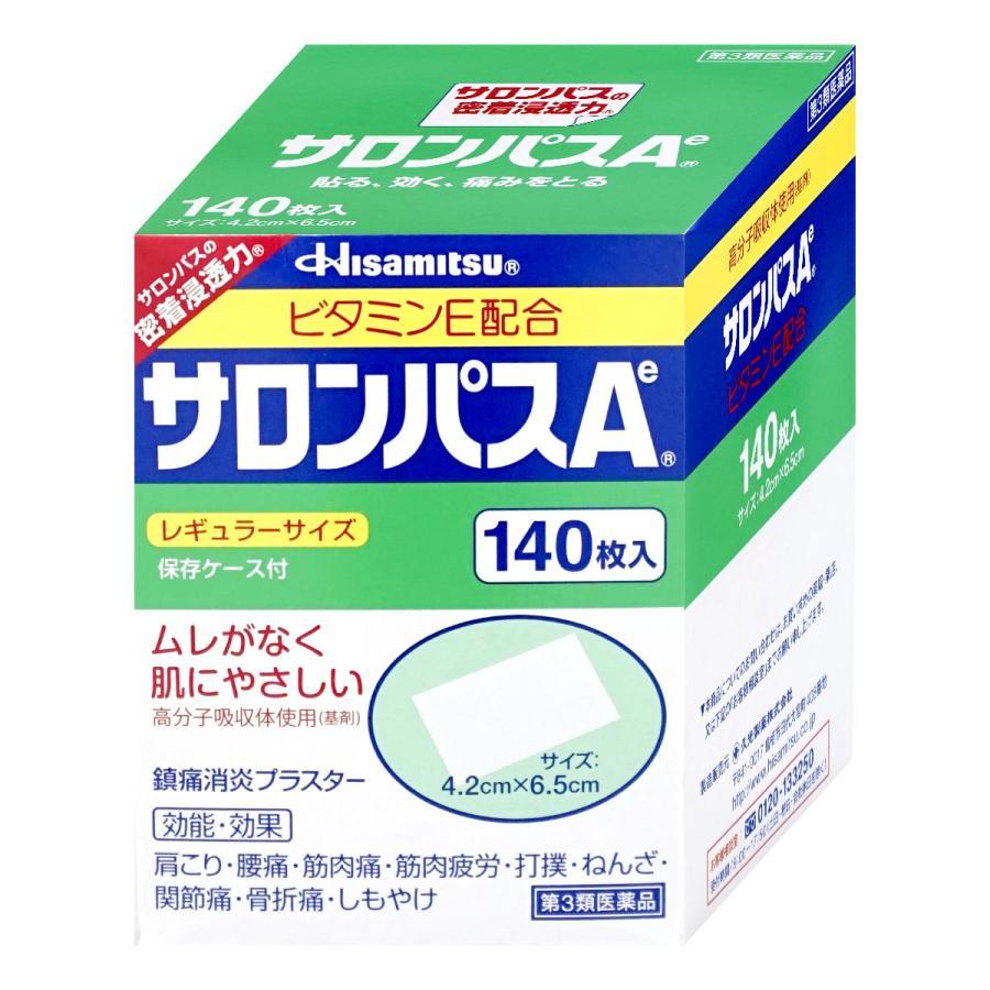 第3類医薬品 サロンパスAe いよいよ人気ブランド 140枚 久光製薬 激安 激安特価 送料無料 肩こり 関節痛 SBT