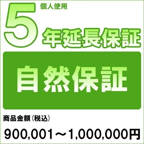 [対象商品のみ]個人5年延長保証(自然故障)商品金額 税込900,001円·1,000,000円用(99990003-100)