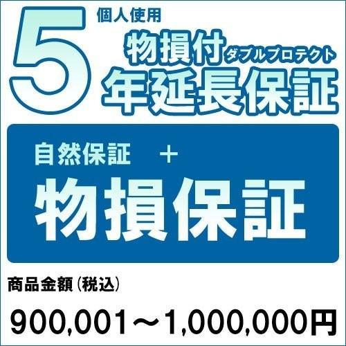 [対象商品のみ]個人5年物損付延長保証(自然故障+物損 商品金額)900,001円·1,000,000円用(99990005-100)