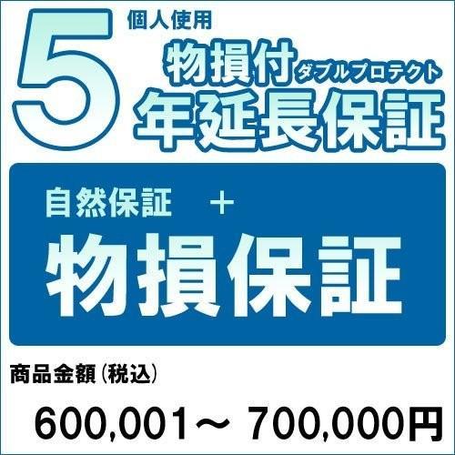 [対象商品のみ]個人5年物損付延長保証(自然故障+物損 商品金額)600,001円·700,000円用(99990005-70)
