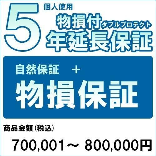 [対象商品のみ]個人5年物損付延長保証(自然故障+物損 商品金額)700,001円·800,000円用(99990005-80)