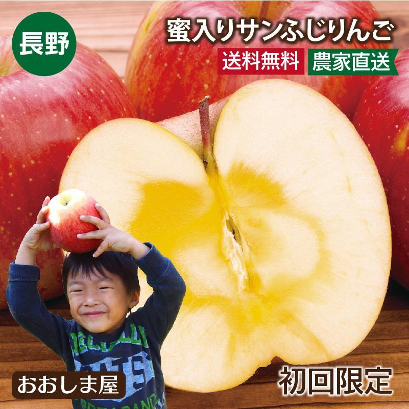 【初回限定】<12月上旬より出荷>長野 蜜入りサンふじりんご 送料無料 2kg 大小混合(5玉から9玉前後)果物 大嶌屋(おおしまや)|oshimaya-1991